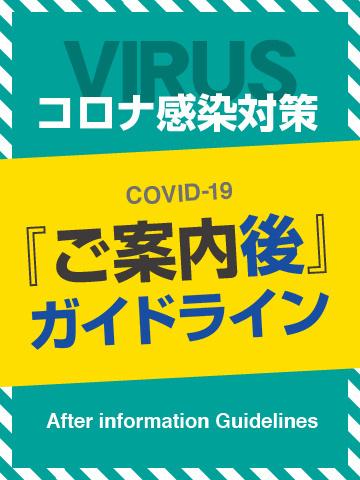 ウイルス対策2